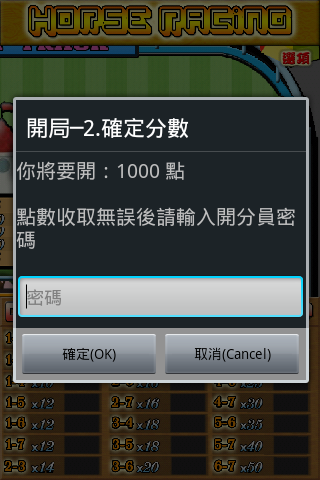 u96fbu52d5u9593u8cfdu99acu904au6232u6a5f-Horse Racing Slot 1.25 8
