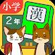 小学2年生の手書き漢字ドリル ~縦書きアプリシリーズ~ - Androidアプリ