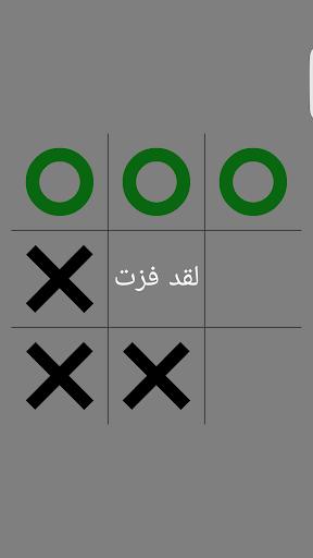 XO لعبة اكس او  screenshots 3