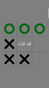 XO لعبة اكس او 1.0 screenshots 3