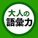 語彙力クイズ - Androidアプリ