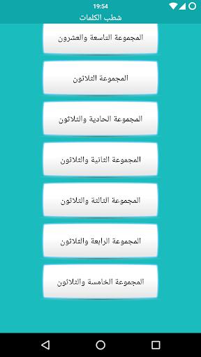 لعبة كلمة السر : الجزء الثاني 1.08 screenshots 2