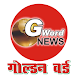 Golden Word - Your Local News Network