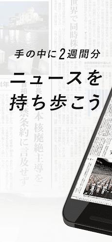 朝日新聞紙面ビューアーのおすすめ画像1