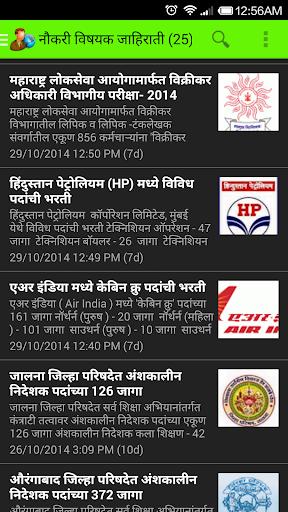 majhinaukri free job alerts. screenshot 3