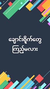 Apyar ျမန္မာ အျပာကား – မြန်မာ အပြာကား Apk Download 2