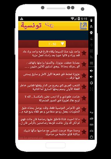Nokta Tounsia : نكت تونسية For PC Windows (7, 8, 10, 10X) & Mac Computer Image Number- 7