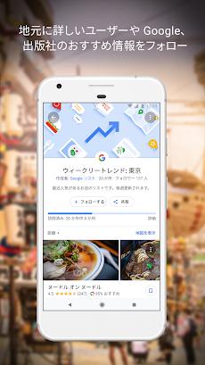 Google マップ - ナビ、乗換案内のおすすめ画像4