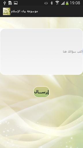 موسوعة بيان الإسلام For PC Windows (7, 8, 10, 10X) & Mac Computer Image Number- 10