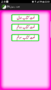 naat book urdu  For Pc   How To Install  (Free Download Windows & Mac) 2