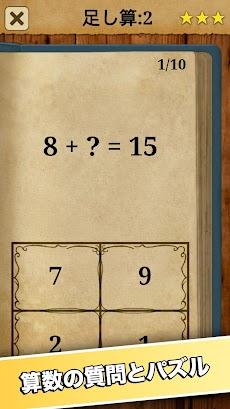 数学の王者のおすすめ画像2