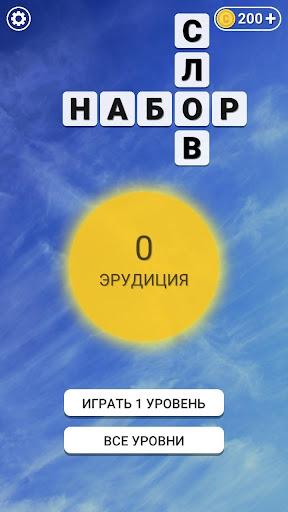 Набор Слов: Кроссворд. Найди слова из букв 1.0.8 screenshots 1