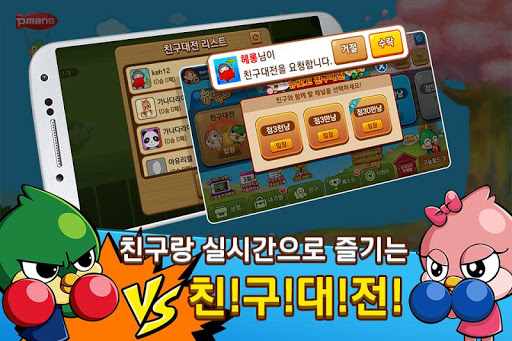 Pmang Gostop for kakao 72.1 screenshots 4