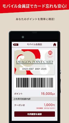 ドラゴンポイントアプリのおすすめ画像3