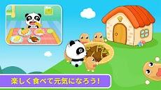 ごはん大好きーBabyBus 子ども・幼児向け無料知育アプリのおすすめ画像4