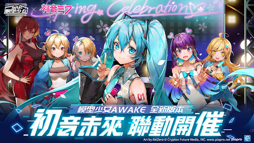 模型少女AWAKE 3.38.1085 screenshots 1