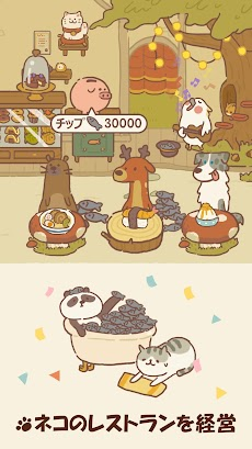 ねこレストランのおすすめ画像3