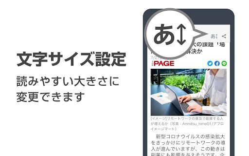Yahoo!ニュース 無料で防災速報・コメント機能・最新ニュースをライブ配信  screenshots 3