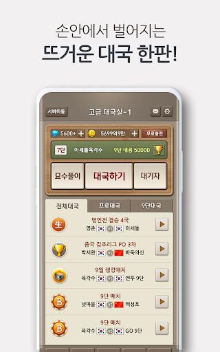 ub137ub9c8ube14ubc14ub451 31.2 screenshots 3