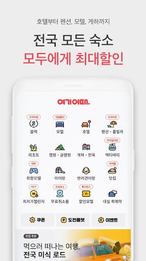 Download 여기어때 - 호텔, 모텔, 펜션, 캠핑, 게하, 모바일티켓 최저가 예약! mod apk 1