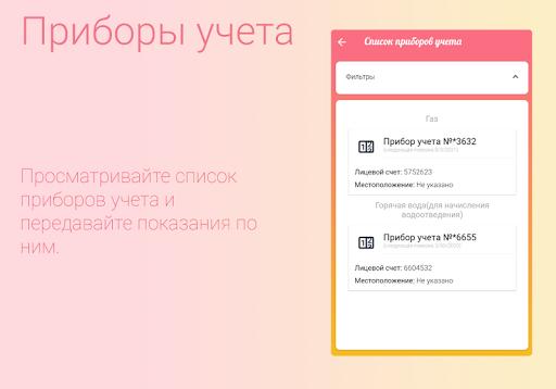 u041cu043eu0439 u0412u0426 1.4.5 Screenshots 1