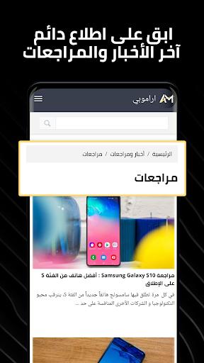 AraMobi  Screenshots 5