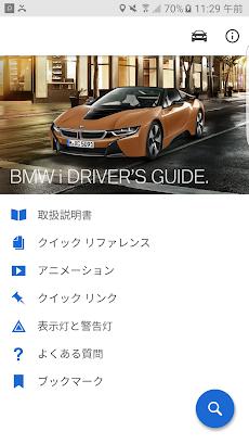 BMW i Driver's Guideのおすすめ画像1