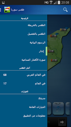 Syria Weather - Arabic  Screenshots 7