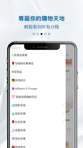 瑞丹絲:平價美妝保養品牌 screenshot 1