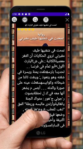 Download روايات خليجية رومانسية جديدة 2020 Free For Android روايات خليجية رومانسية جديدة 2020 Apk Download Steprimo Com