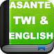Asante Twi & English Bible Offline - Androidアプリ