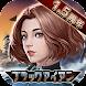 ブラックアイアン:逆襲の戦艦島【1.5周年】 - Androidアプリ