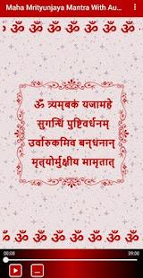Maha Mrityunjaya Mantra With Audio