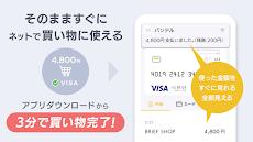 バンドルカード:無料のVisaプリペイドカード、後払い可能なキャッシュレス決済のおすすめ画像4