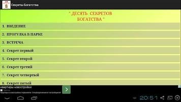 screenshot of Десять Секретов Богатства