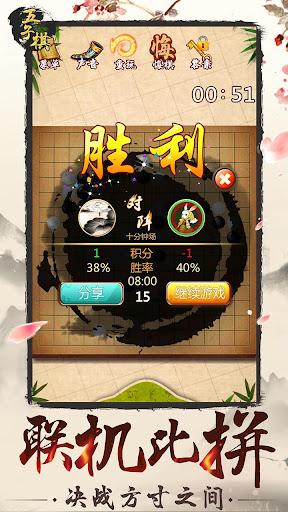 Gomoku Online u2013 Classic Gobang, Five in a row Game 2.10201 screenshots 18