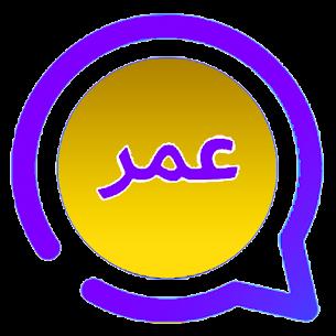 عمر اب بلس الا زرق الذهبي purple تحميل apk 1