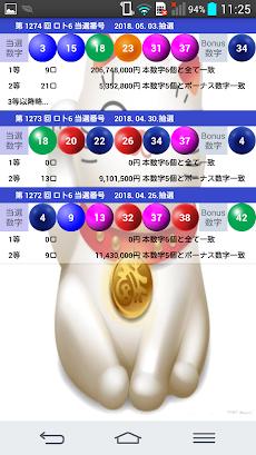 6 番号 検索 当選 ロト