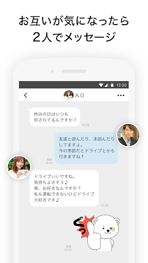 Omiai-u30deu30c3u30c1u30f3u30b0u30a2u30d7u30eau3067u51fau4f1au3044u63a2u3057uff01u604bu4ebau898bu3064u3051u308bu306au3089u5a5au6d3bu30fbu604bu6d3bu30a2u30d7u30eau3067u30deu30c3u30c1u30f3u30b0u3057u3088u3046uff01  Screenshots 4