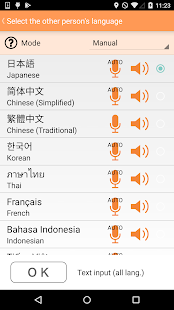 VoiceTra(Voice Translator) Screenshot