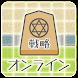 戦略ゲームオンライン ~令和軍人将棋~ - Androidアプリ