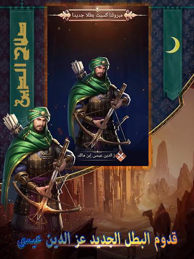 Saladin screenshots 8
