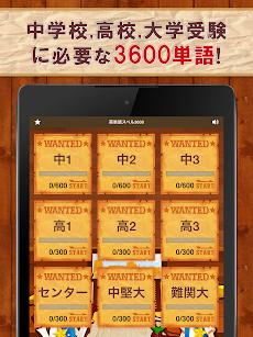 英単語スペル3600(中学英語・高校英語の無料勉強アプリ)のおすすめ画像4