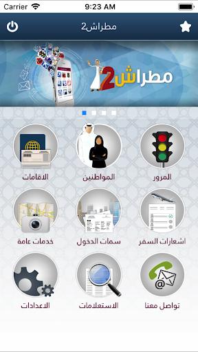 Metrash2 6.0.7 Screenshots 2