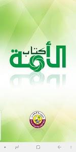 كتاب الأمة - Umma Book 1.0