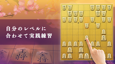 百鍛将棋 初心者向け -ゼロから始めて強くなる入門将棋アプリのおすすめ画像5