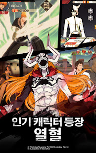 How to hack 블리치 Mobile 3D for android free