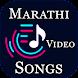 Marathi old & new video song: marathi gane - Androidアプリ