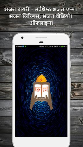 Bhajan Diary 2.0.5 screenshots 1