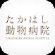 富山市のたかはし動物病院 公式アプリ - Androidアプリ